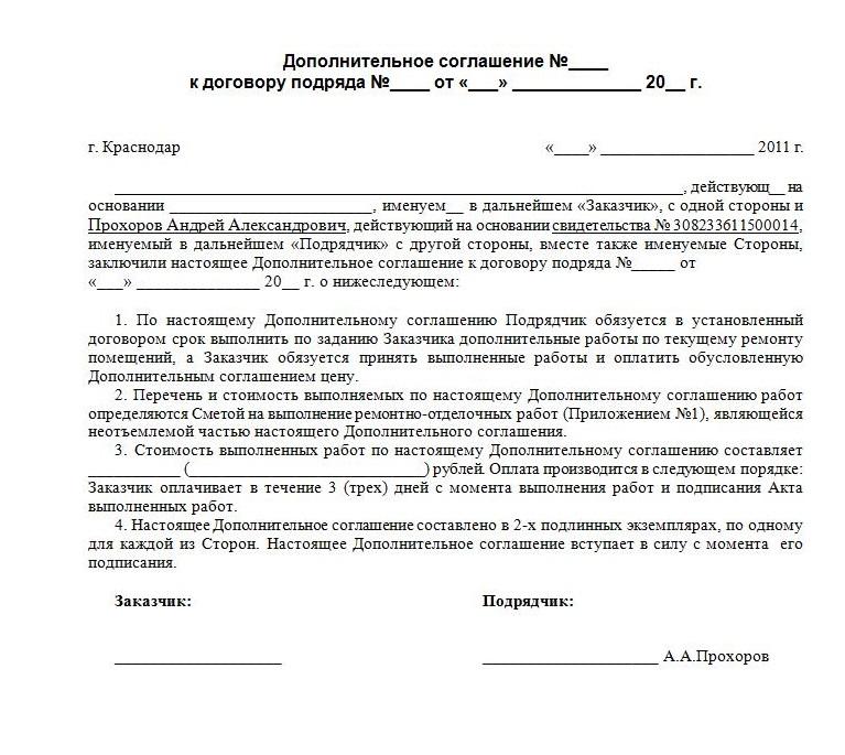 Образец дополнительного соглашения к договору поставки
