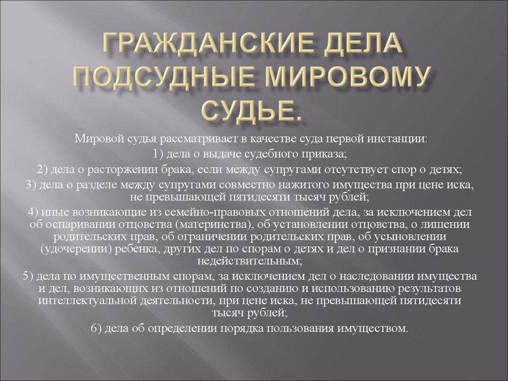 Подсудность гражданских дел судам, определение подсудности исков