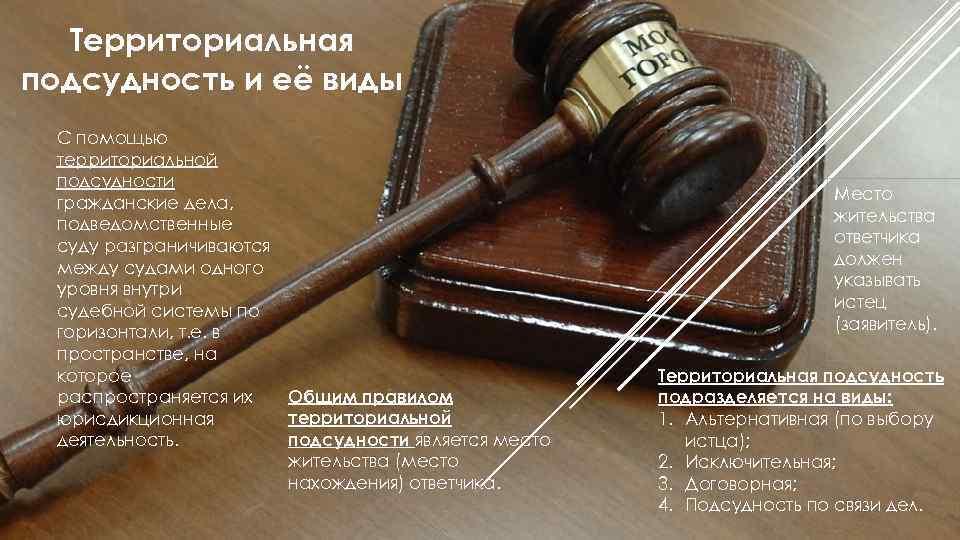 Понятие и виды подсудности в гражданском процессе. Передача дела из одного суда в другой — Студопедия
