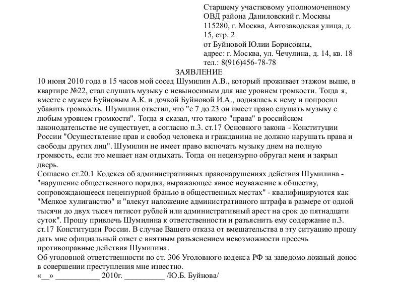 До скольки можно шуметь в квартире по закону РФ