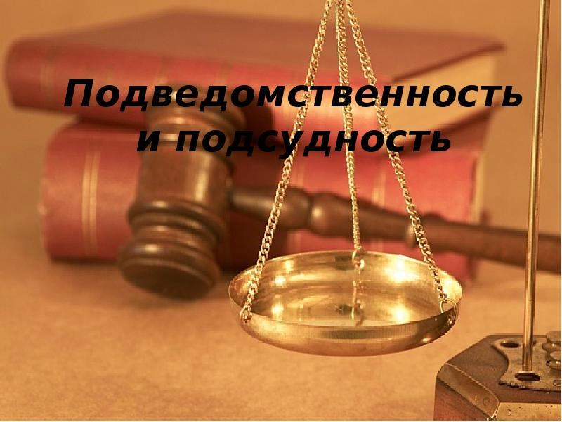 Нарушение правил подсудности в арбитражном споре