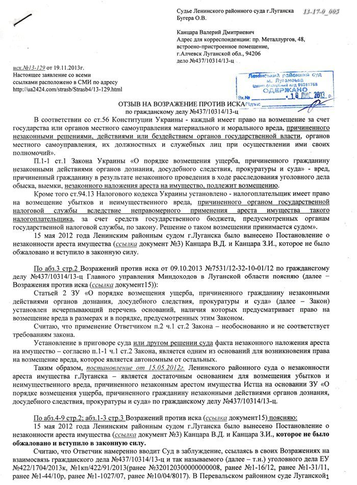 Возражения на исковые заявления в суд: образец от ответчика по гражданскому делу