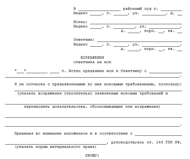 Возражение на возражение ответчика: образец ответа на возражение истца